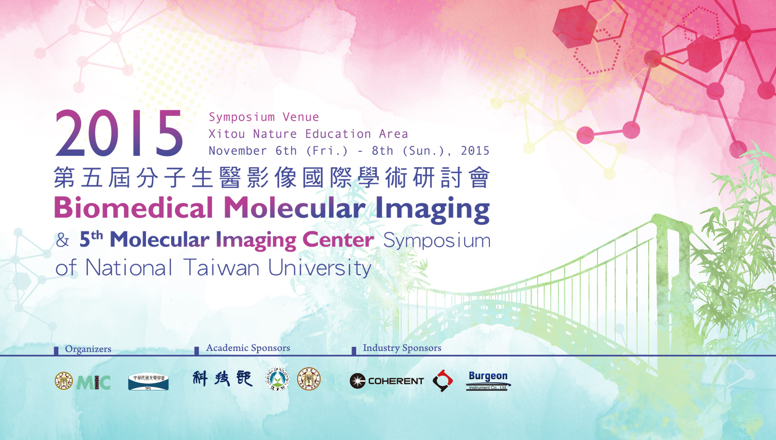 2015 Biomedical Molecular Imaging & 5th Molecular Imaging Center Symposium of National Taiwan University