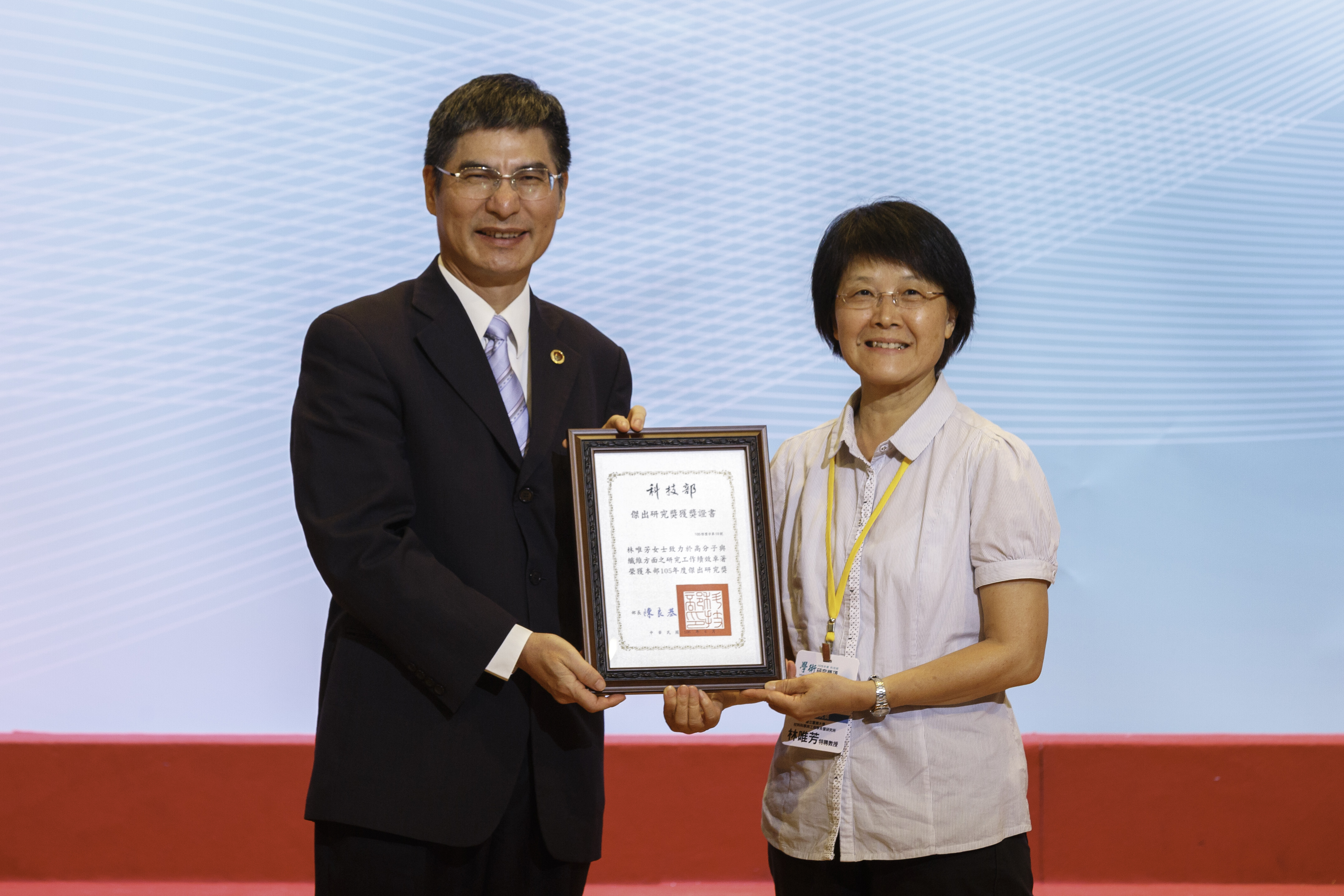 Academic Research Award Wei Fang Su